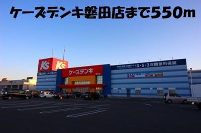 ケーズデンキ磐田店まで550m