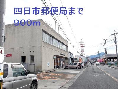四日市郵便局まで900m