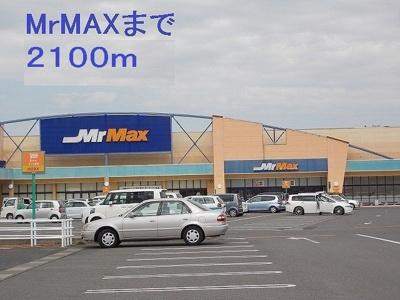 ミスターマックスまで2100m