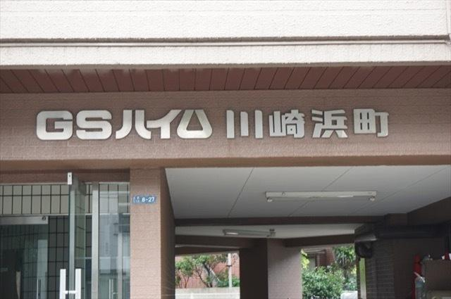 【その他】GSハイム川崎浜町