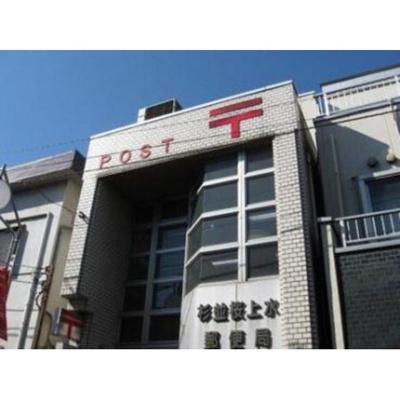 郵便局「杉並桜上水郵便局まで445m」