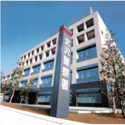 警察署・交番「北沢警察署まで2552m」