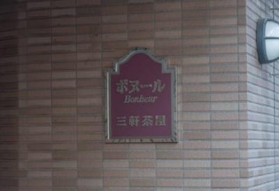 【その他】ボヌール三軒茶屋 駅近 ファミリー向け 分譲 ウォークインクローゼット