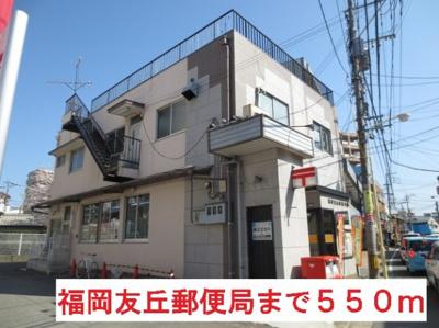 福岡友丘郵便局まで550m