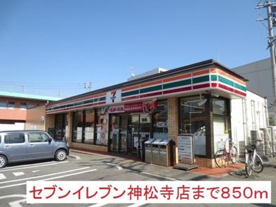 セブンイレブン神松寺店まで850m