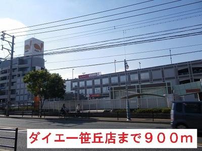 ダイエー笹丘店まで900m