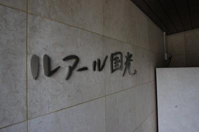 【外観】ルアール国光