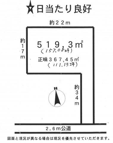 【土地図】つくば市大井土地(調整)