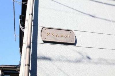 【その他】プラムコット 礼金0 駅近 バストイレ別 外国籍相談