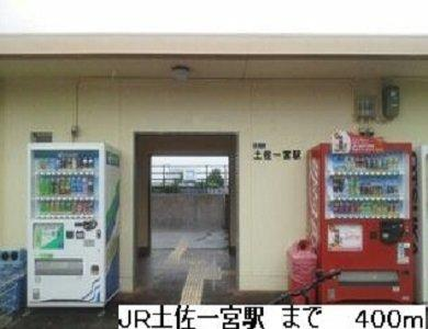 JR土佐一宮駅まで400m