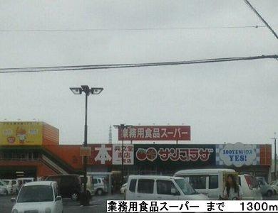 業務用食品スーパーまで1300m