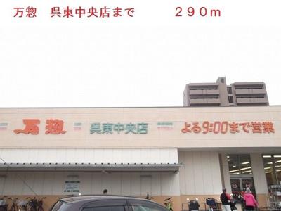 万惣 呉東中央店まで290m
