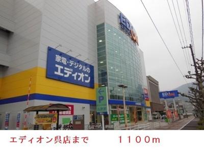 エディオン呉店まで1100m