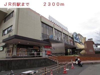 JR呉駅まで2300m