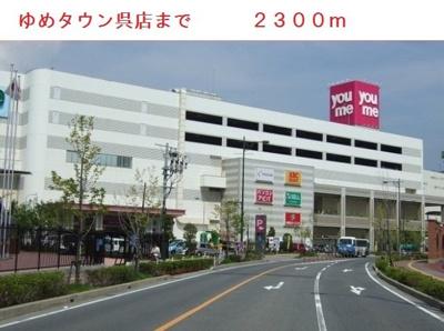 ゆめタウン呉店まで2300m