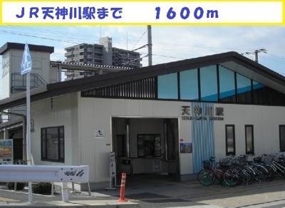 JR天神川駅まで1600m
