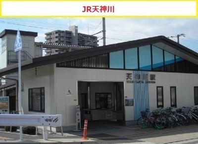JR天神川駅まで2600m