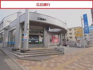 広島銀行 安芸府中支店まで650m