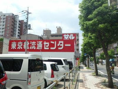東京靴流通センターまで290m