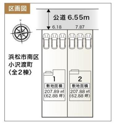 【区画図】浜松市南区小沢渡町 新築一戸建て 2号棟 HM