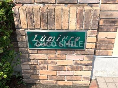 ネームプレート 【COCO SMILE】