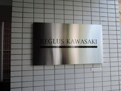 【ロビー】レグラス川崎
