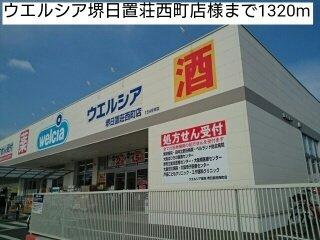 ウエルシア堺日置荘西町店様まで1320m
