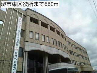 堺市東区役所まで660m