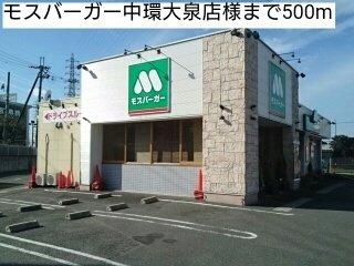 モスバーガー中環大泉店様まで500m