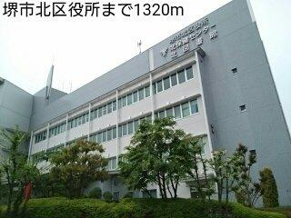 堺市北区役所まで1320m
