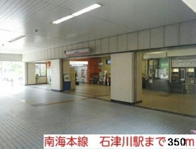 南海本線 石津川駅まで350m