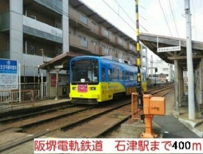 阪堺電軌鉄道 石津駅まで400m