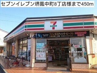 セブンイレブン堺鳳中町8丁店様まで450m
