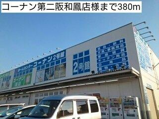コーナン第二阪和鳳店様まで380m