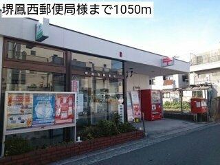 堺鳳西郵便局様まで1050m