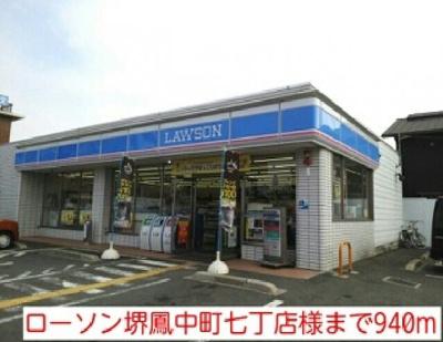 ローソン堺鳳中町七丁店様まで940m