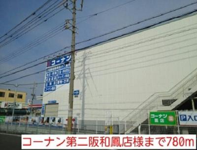 コーナン第二阪和鳳店様まで780m