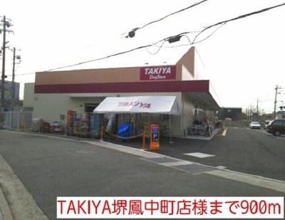 TAKIYA堺鳳中町店様まで900m