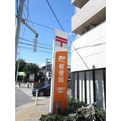 郵便局「三鷹新川郵便局まで386m」三鷹新川郵便局