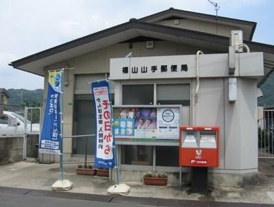 福山山手郵便局まで270m