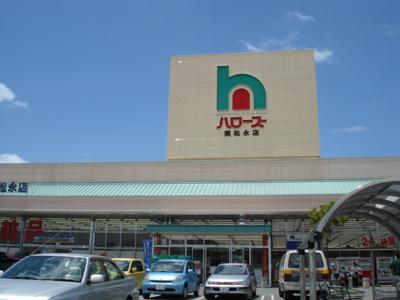 ハローズ南松永店(24Hスーパー)まで1,455m