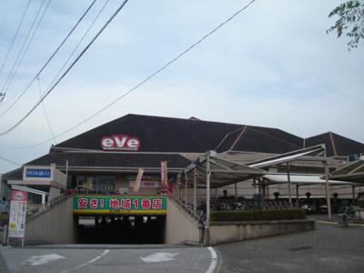 エヴィ朝倉店(スーパー)まで564m