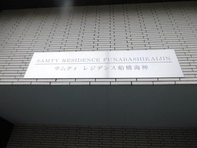 【設備】サムティレジデンス船橋海神