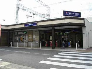 京阪本線「土居駅」400m 徒歩約5分♪