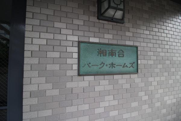 【その他】湘南台パークホームズ