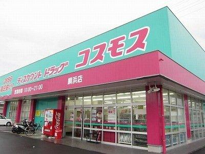 コスモス鯛浜店さんまで450m
