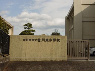 笹川東小学校まで560m