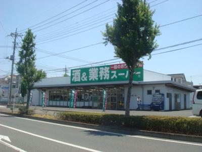業務スーパー連取店まで1,138m