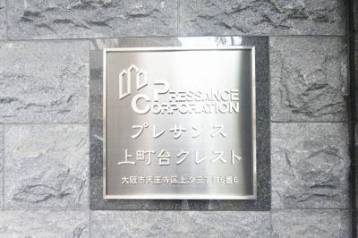 【その他】プレサンス上町台クレスト