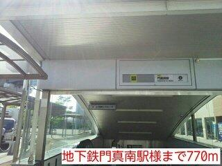 地下鉄門真南駅様まで770m